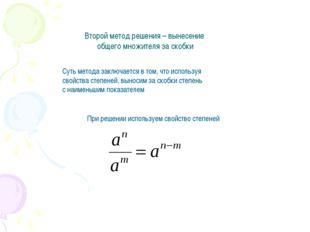 Второй метод решения – вынесение общего множителя за скобки Суть метода заклю