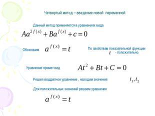 Четвертый метод – введение новой переменной Обозначим Уравнение примет вид Ре