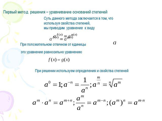 Первый метод решения – уравнивание оснований степеней Суть данного метода зак...