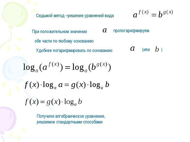 Получили алгебраическое уравнение, решаемое стандартными способами прологари...