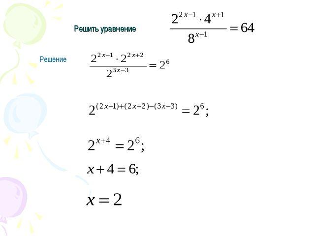 Решить уравнение Решение