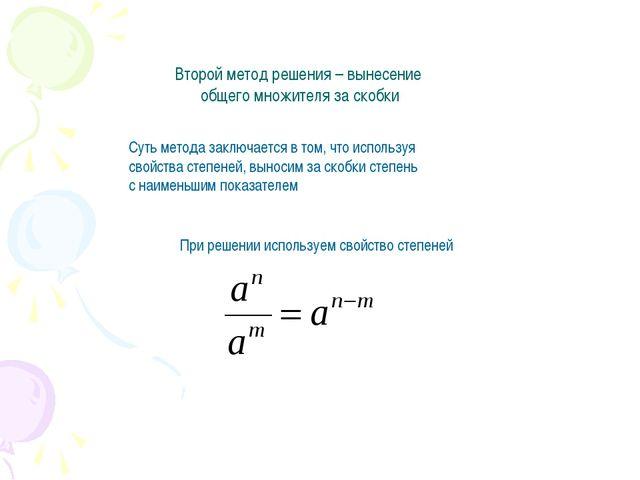 Второй метод решения – вынесение общего множителя за скобки Суть метода заклю...
