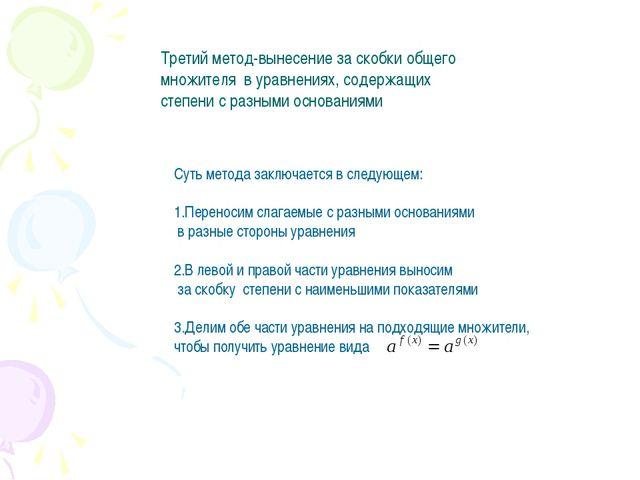 Третий метод-вынесение за скобки общего множителя в уравнениях, содержащих ст...