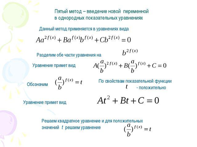 Пятый метод – введение новой переменной в однородных показательных уравнениях...