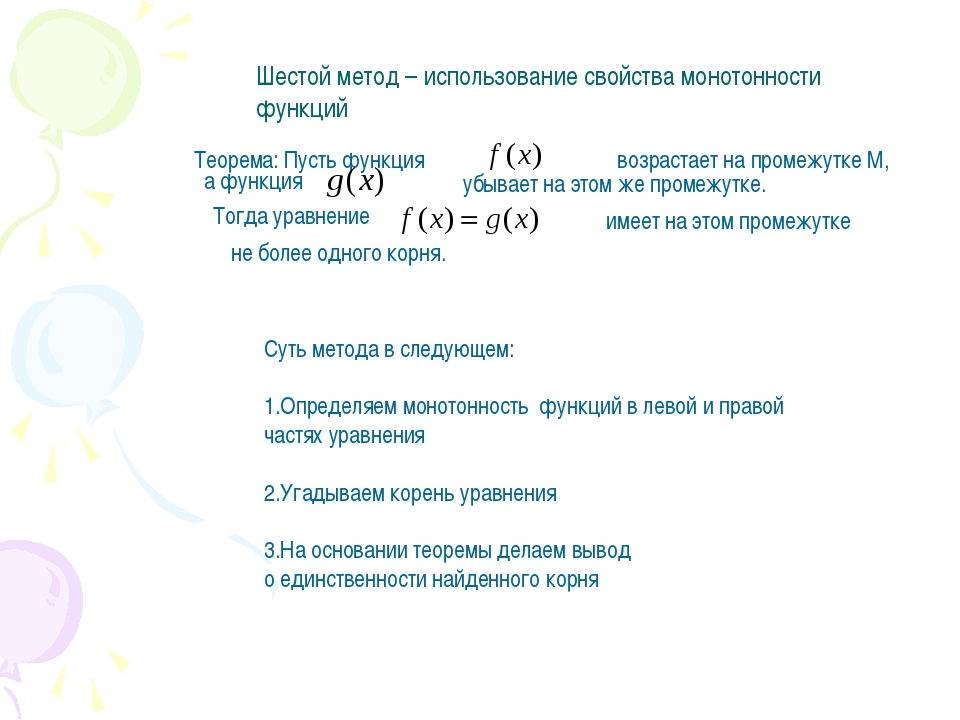 Шестой метод – использование свойства монотонности функций Теорема: Пусть фун...