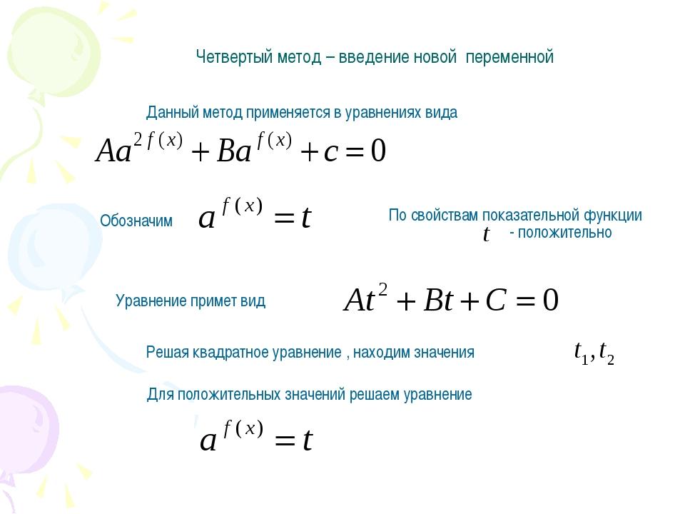 Четвертый метод – введение новой переменной Обозначим Уравнение примет вид Ре...