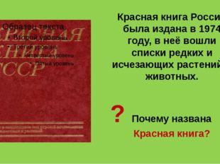 Красная книга России была издана в 1974 году, в неё вошли списки редких и исч