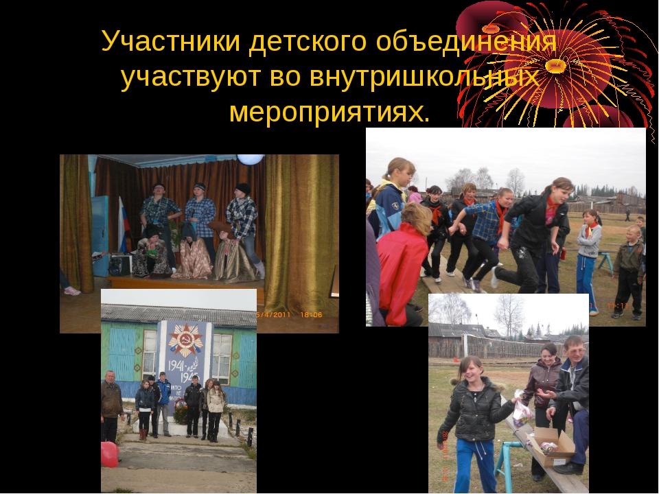 Участники детского объединения участвуют во внутришкольных мероприятиях.
