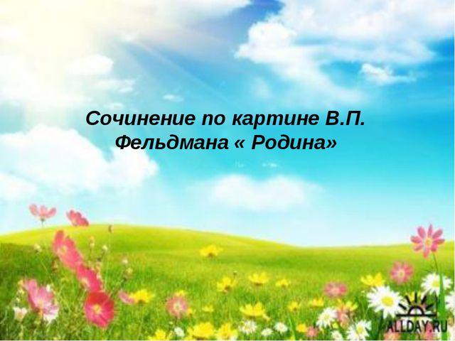 Сочинение по картине В.П. Фельдмана « Родина»
