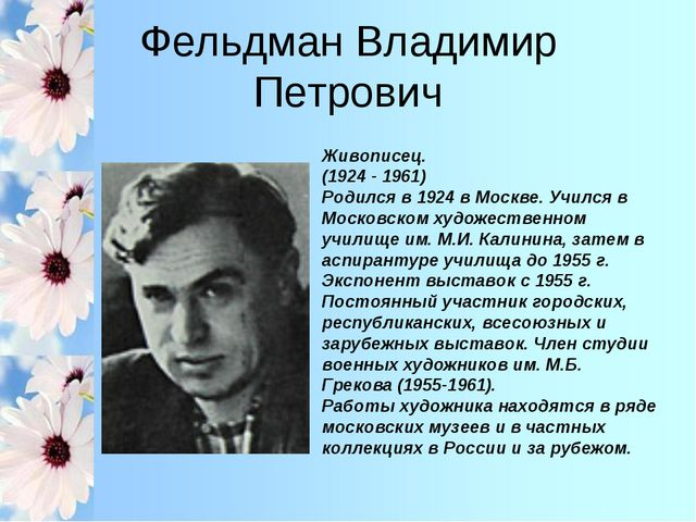 Живописец. (1924 - 1961) Родился в 1924 в Москве. Учился в Московском художес...