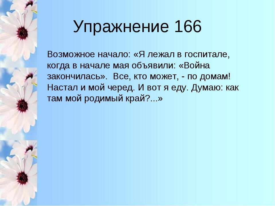 Упражнение 166 Возможное начало: «Я лежал в госпитале, когда в начале мая объ...