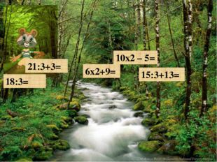18:3= 10х2 – 5= 21:3+3= 6х2+9= 15:3+13=