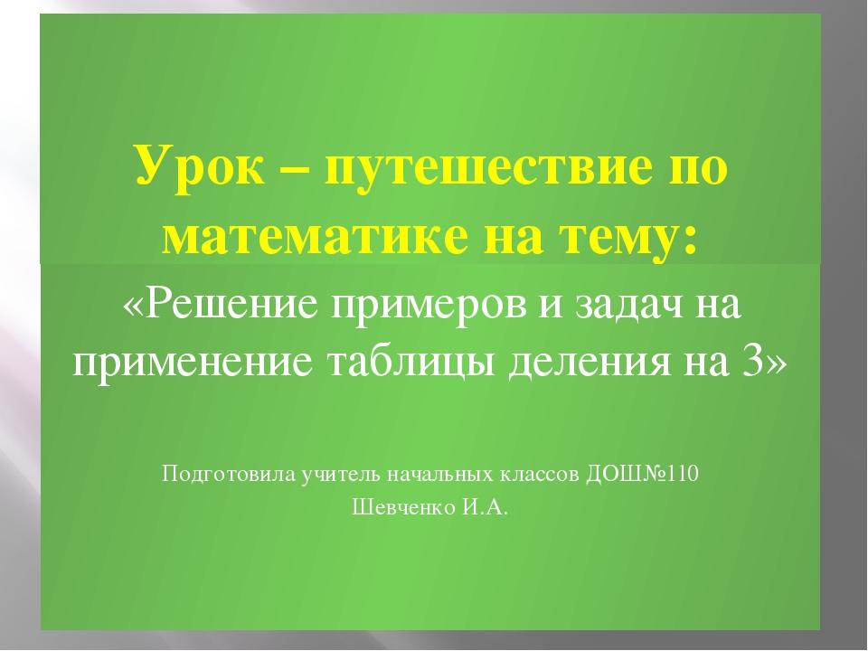 Урок – путешествие по математике на тему: «Решение примеров и задач на примен...