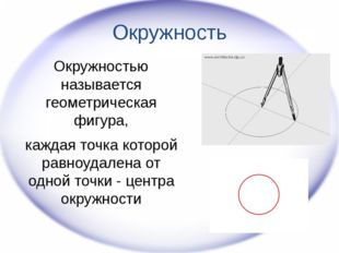 Окружность Окружностью называется геометрическая фигура, каждая точка которой