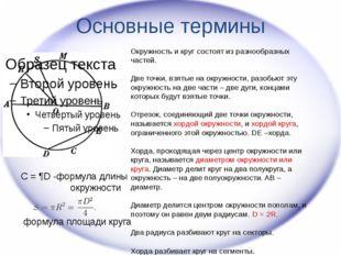 Основные термины Окружность и круг состоят из разнообразных частей. Две точки