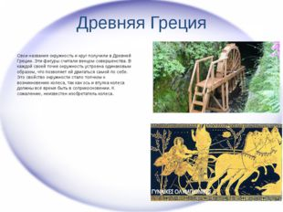 Древняя Греция Свои названия окружность и круг получили в Древней Греции. Эти