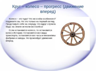 Круг – колесо – прогресс (движение вперед) Колесо – это чудо! Что же в нём ос