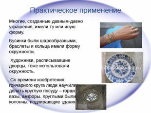 Практическое применение Многие, созданные давным-давно украшения, имели ту ил