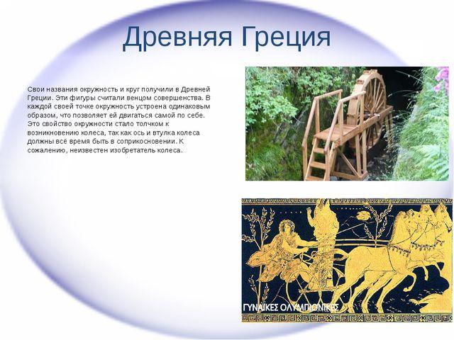 Древняя Греция Свои названия окружность и круг получили в Древней Греции. Эти...