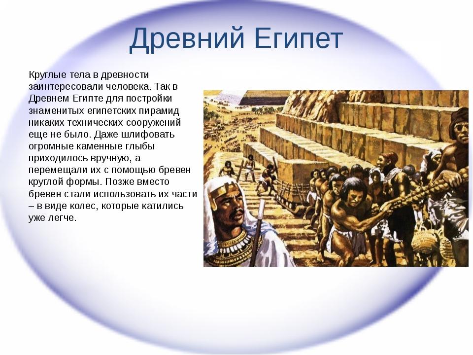 Древний Египет Круглые тела в древности заинтересовали человека. Так в Древне...