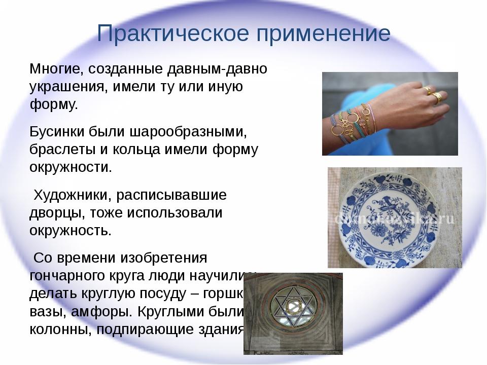 Практическое применение Многие, созданные давным-давно украшения, имели ту ил...