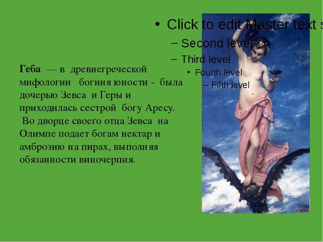 Геба — в древнегреческой мифологии богиня юности - была дочерью Зевса...