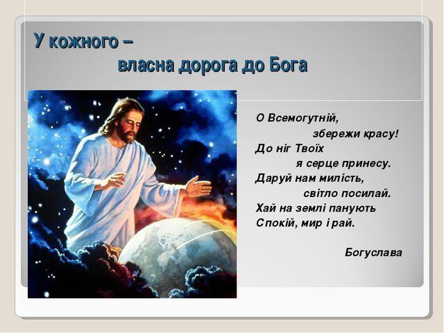 У кожного – власна дорога до Бога  О Всемогутній,  збер...