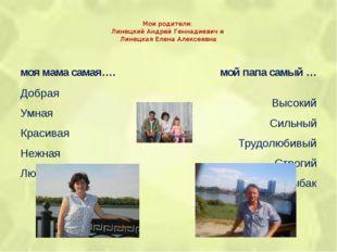 Мои родители:  Линецкий Андрей Геннадиевич и  Линецкая Елена Алексеевна  моя