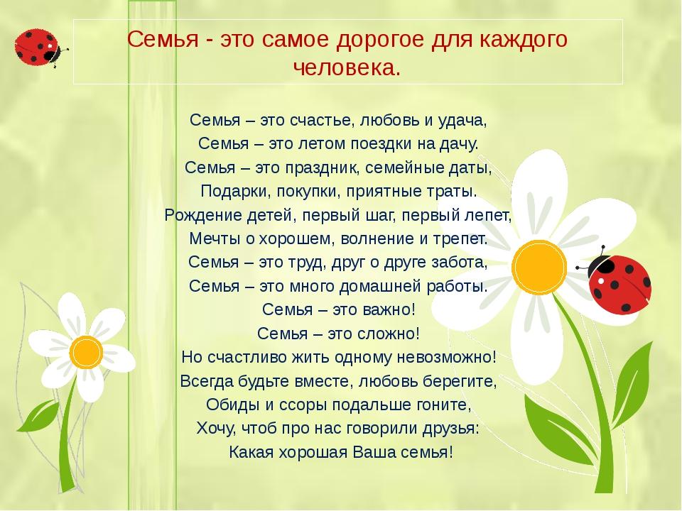 Семья - это самое дорогое для каждого человека. Семья – это счастье, любовь...