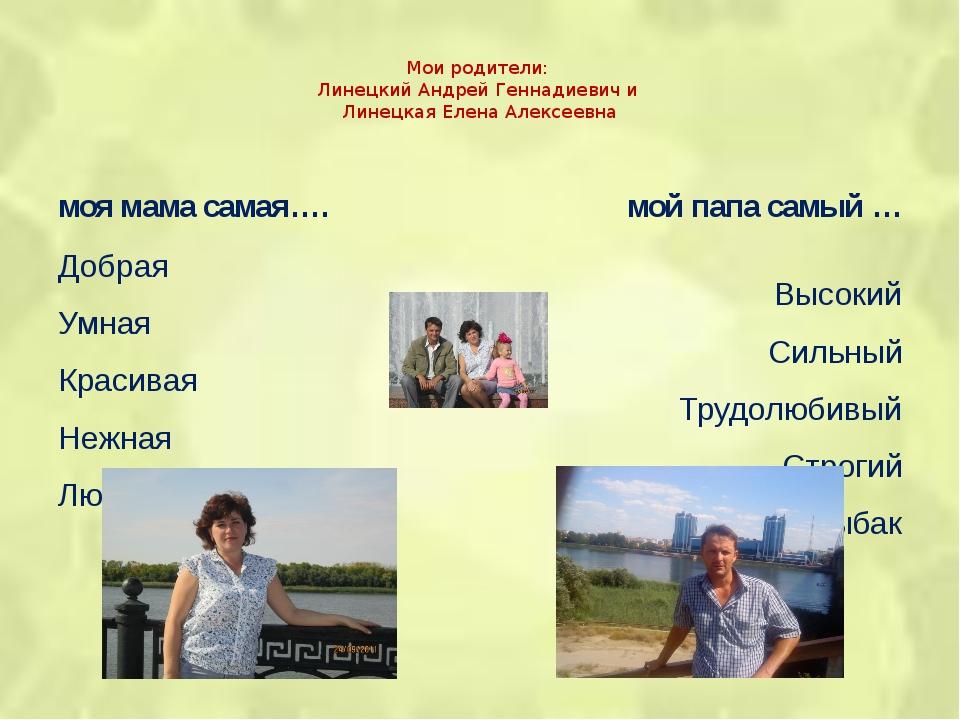 Мои родители:  Линецкий Андрей Геннадиевич и  Линецкая Елена Алексеевна  моя...