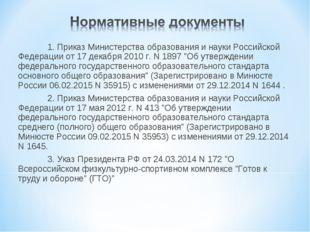1. Приказ Министерства образования и науки Российской Федерации от 17 декабр