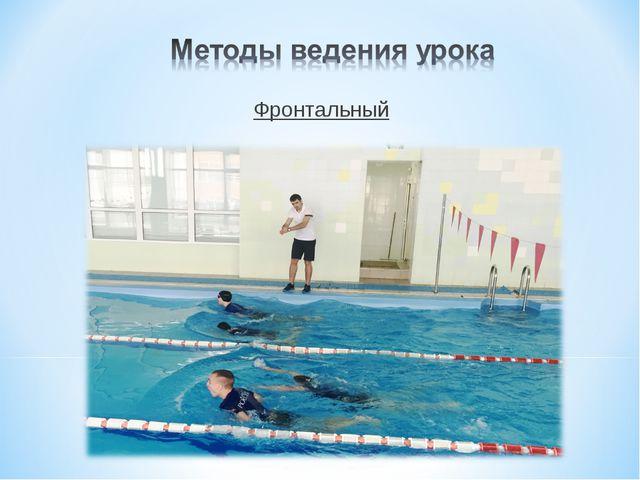 Фронтальный