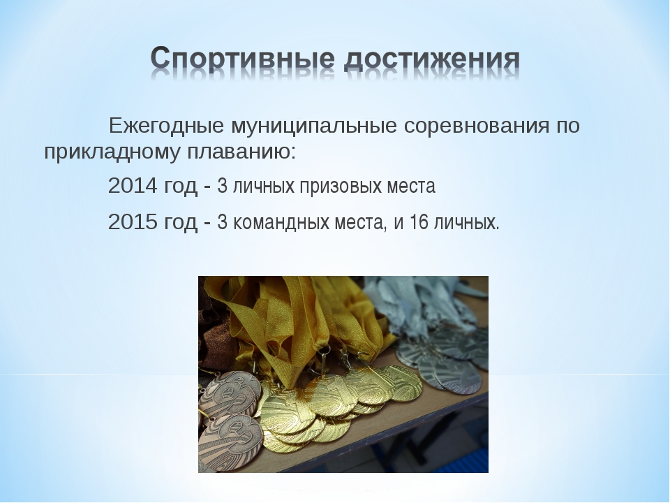 Ежегодные муниципальные соревнования по прикладному плаванию: 2014 год - 3...