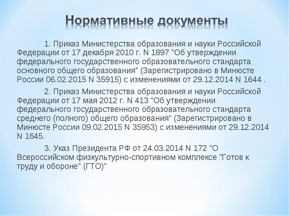 1. Приказ Министерства образования и науки Российской Федерации от 17 декабр...