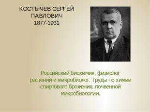 КОСТЫЧЕВ СЕРГЕЙ ПАВЛОВИЧ 1877-1931 Российский биохимик, физиолог растений и м