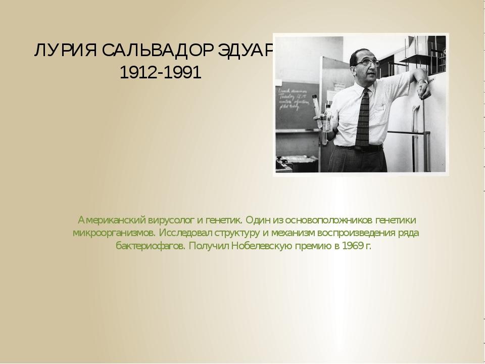 ЛУРИЯ САЛЬВАДОР ЭДУАРД 1912-1991 Американский вирусолог и генетик. Один из ос...