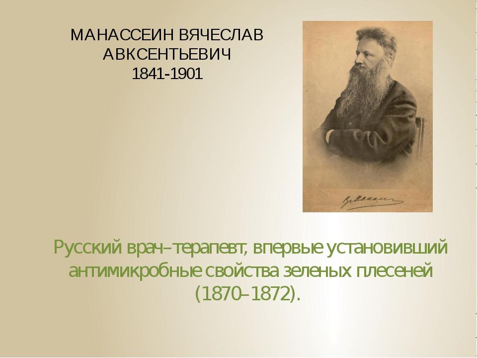 МАНАССЕИН ВЯЧЕСЛАВ АВКСЕНТЬЕВИЧ 1841-1901 Русский врач–терапевт, впервые уста...