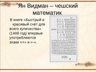 Ян Видман – чешский математик В книге «Быстрый и красивый счёт для всего купе