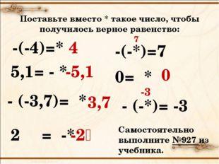 Поставьте вместо * такое число, чтобы получилось верное равенство: -(-4)=* 4