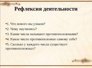 Рефлексия деятельности 1. Что нового вы узнали? 2. Чему научились? 3. Какие ч