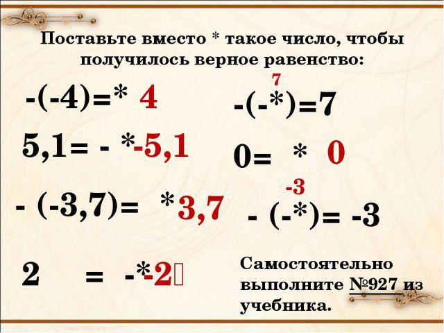 Поставьте вместо * такое число, чтобы получилось верное равенство: -(-4)=* 4...