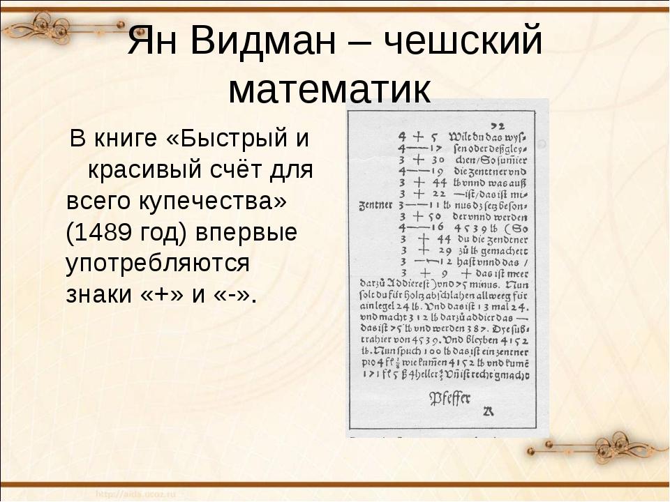 Ян Видман – чешский математик В книге «Быстрый и красивый счёт для всего купе...