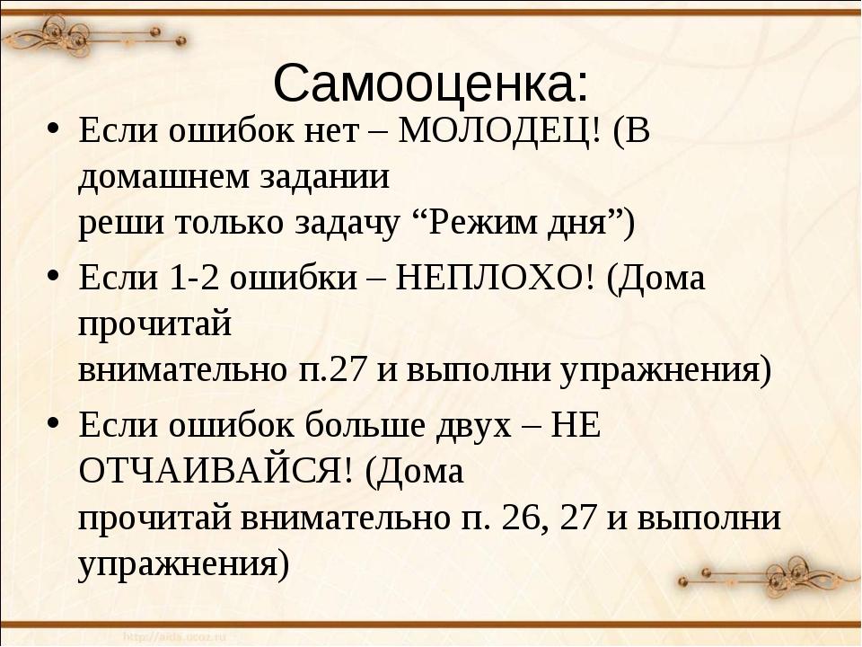 Самооценка: Если ошибок нет – МОЛОДЕЦ! (В домашнем задании реши только задачу...