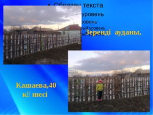 Зеренді ауданы, Кашаева,40 көшесі