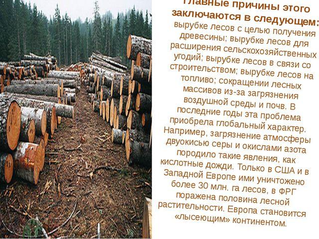 Главные причины этого заключаются в следующем: вырубке лесов с целью получени...