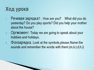Речевая зарядка? . How are you? What did you do yesterday? Do you play sports