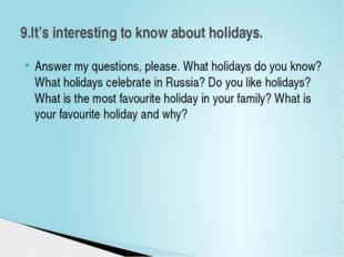 Answer my questions, please. What holidays do you know? What holidays celebra