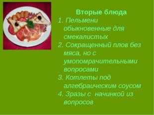 Вторые блюда 1. Пельмени обыкновенные для смекалистых 2. Сокращенный плов без