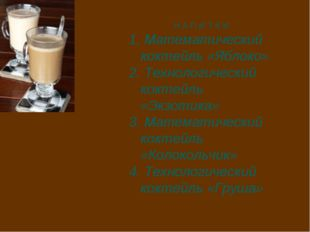 Н А П И Т К И 1. Математический коктейль «Яблоко» 2. Технологический коктейль