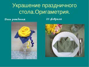 Украшение праздничного стола.Оригаметрия. День рождения 23 февраля